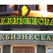 Наружная реклама: вывески, буквы, неон, стеллы фото
