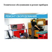 Техническое обслуживание и ремонт приборов фото