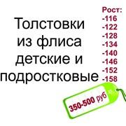 Толстовка детская и подростковая мод.718 фото