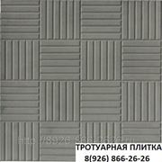 Тротуарная плитка «Мелкий паркет» 300x300x30 СЕР. фото