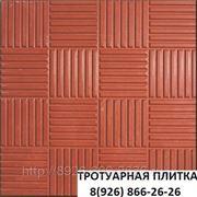 Тротуарная плитка «Мелкий паркет» 300x300x30 КР. фото