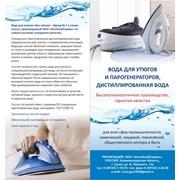 Вода для утюгов и парогенераторов фото