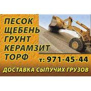 Щебень Чехов | 97I-Ч5-ЧЧ фото