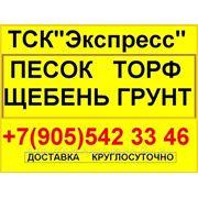 Щебень гравийный в Домодедово фото