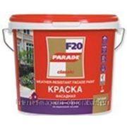 Краска фасадная PARADE F20 база А, 9л фото