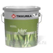 ДЖОКЕР ТИККУРИЛА (JOKER TIKKURILA), 9л - шелковистая краска для стен и потолков. фото