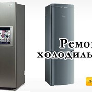 Ремонт холодильников. фото