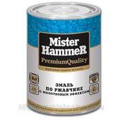 Эмаль антикоррозионная молотковая 3 в 1 по ржавчине Mister Hammer (изумрудная, красная, сине-голубая) 0,8кг.