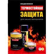 """Эмаль термостойкая """"CERTA"""" /Церта/ (700*С) 0,8кг."""
