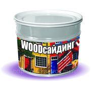 Краска «WOOD САЙДИНГ» Фасадная для дерева универсальная с фунгицидной защитой (против плесени). фото