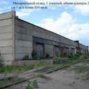 База производственная фото