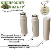 Комплект картриджей для тройной системы очистки «Сибирский фильтр» СФ-3ОК — Умягчение фото
