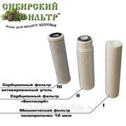 Стандартный комплект картриджей для тройной системы очистки «Сибирский фильтр» СФ-3ОК фото