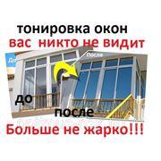 ТОНИРОВАНИЕ окон архитектурной пленкой фото