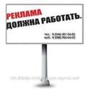 Баннерная реклама,рекламное агенство,реклама фото