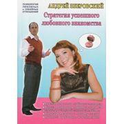 Книга А. Зберовского «Стратегия успешного любовного знакомства: мужские советы для женщин и мужчин» фото