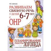 Развиваем связную речь у детей 6-7 лет с ОНР Планирование работы логопеда в подготовительной фото
