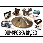 Оцифровка кассет фото