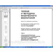 Оцифровка (сканирование) документов, книг, фотографий фото