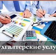 Консультирование по бухгалтерскому и налоговому учёту фото