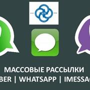 Реклама через Whatsapp, Viber, SMS. фото