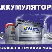 Аккумуляторы с доставкой и установкой фото