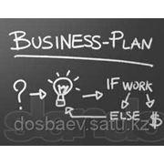 Бизнес-планы в Алматы