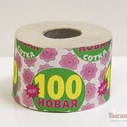 "Туалетная бумага ""Сотка"" фото"