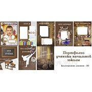 Дизайн портфолио ученика начальной школы фото