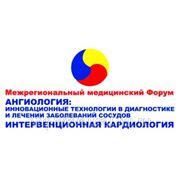 Межрегиональный медицинский Форум с международным участием фото