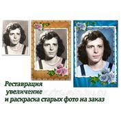 Реставрация, восстановление, окраска старого фото от 200 руб. фото