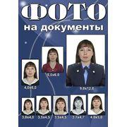 Моментальное (срочное) фото на документы фото