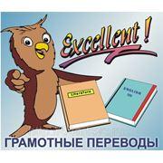 Перевод с английского языка на русский, с русского языка на английский фото