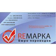 Перевод документов с украинского языка фото