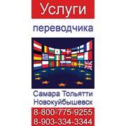 Услуги переводчика в Новокуйбышевске фото