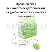 Практическая психолого-педагогическая и судебно-психологическая экспертиза. фото