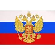 Прописка для граждан РФ фото
