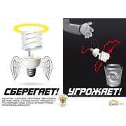 Утилизация отработанных ртутьсодержащих энергосберегающих лампочек фото