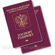 Иммиграция фото