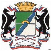Прописка - Новосибирск