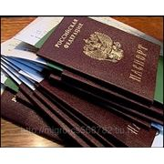 Паспортно-визовые услуги фото