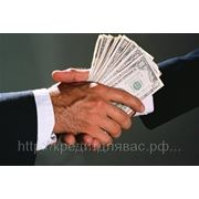 Кредит для ООО, ЗАО, ОАО фото