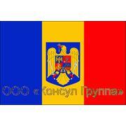 Гражданство Румынии недорого фото
