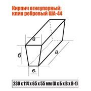 Кирпич огнеупорный шамотный - клин ребровый ША-44 фото