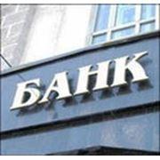 Возврат комиссий банков по кредитам в Перми фото