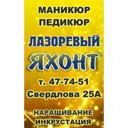 фото предложения ID 282719