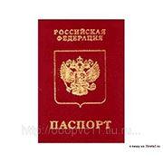 Заграничный паспорт старого образца фото