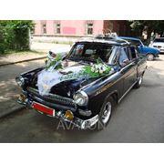Прокат Волга газ-21м фото