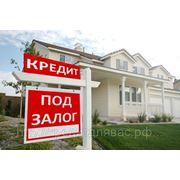 Кредит под залог недвижимости фото