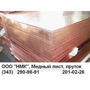 Лист медный тв, м М1 20-40 мм ГОСТ 495-92 фото